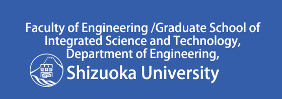 Faculty of Engineering / Graduate School of Integrated Science and Technology, Department of Engineering, Shizuoka University